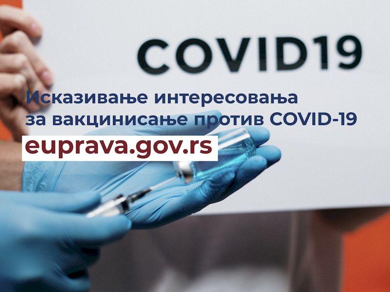Пријава за вакцинацију